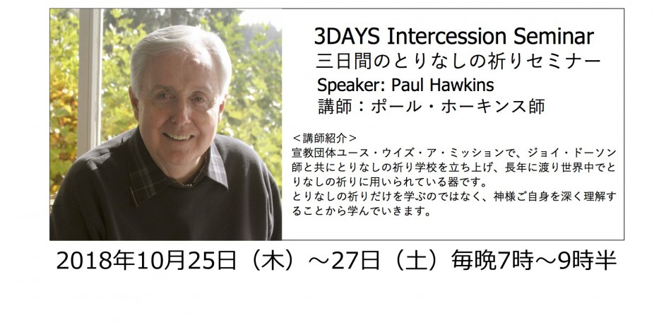3DAYS Intercession SeminarHP用