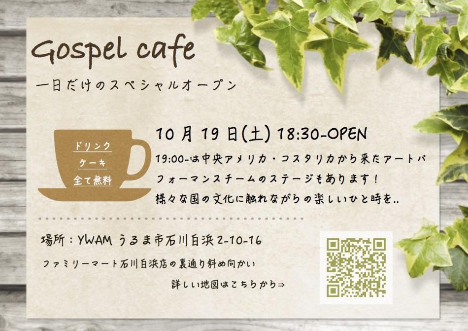 Gospel cafe2019:10:19